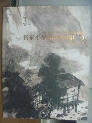 【書寶二手書T9/收藏_PJB】上海敬華2011秋季十週年拍賣會_名家小品扇畫專場(一)