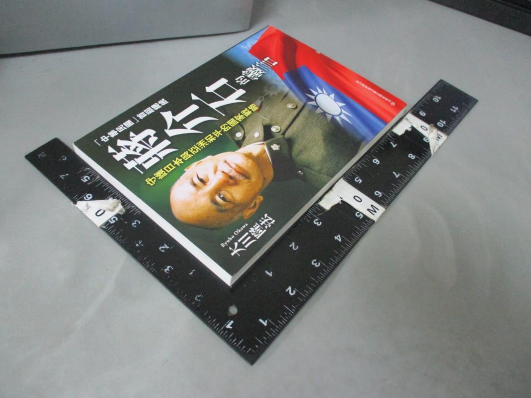 【書寶二手書T2/政治_GE3】中華民國 首屆總統:蔣介石的靈言_大川隆法,  幸福科學經典翻譯小組