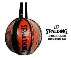 【登瑞體育】SPALDING 單顆裝籃球瓢蟲袋 /個_SPB5309N00