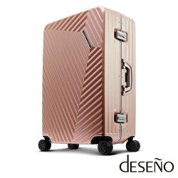 【加賀皮件】Deseno 索特典藏Ⅱ 時尚斜紋 多色 28吋 細鋁框箱 行李箱 旅行箱 DL1207