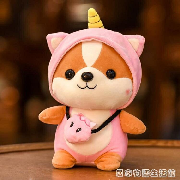 可愛柴犬公仔小恐龍毛絨玩具兒童節玩偶情侶女生日禮物麋鹿布娃娃 摩可美家