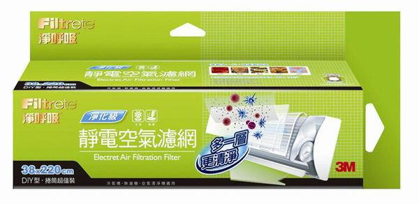 [淨園] 3M 淨呼吸淨化級捲筒式靜電空氣濾網(9808-R)