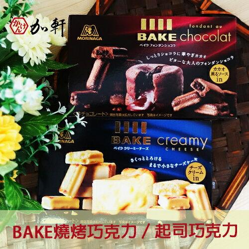 森永BAKE巧克力(起司/巧克力)