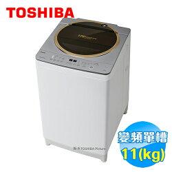 Toshiba 東芝 SDD變頻11公斤洗衣機 AW-DME1100GG 【送標準安裝】