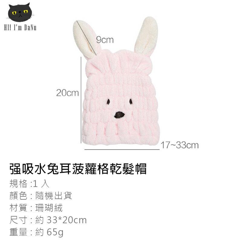 2入免運組 強吸水兔耳菠蘿格乾髮帽 珊瑚絨 吸水 速乾 包頭 可愛耳朵浴帽【Z200803】 7