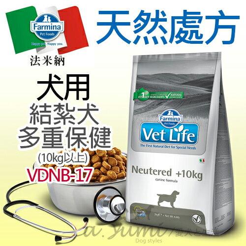 ~Vet Life義大利法米納~天然處方糧犬用~結紮犬多重保健配方 10公斤以上 2kg