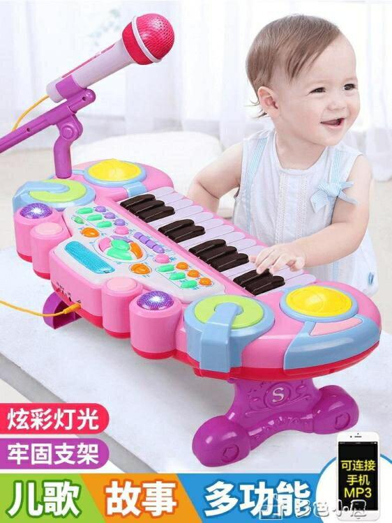 兒童電子琴嬰幼兒童電子琴寶寶多功能鋼琴玩具2益智小女孩初學1-3歲音樂 交換禮物YXS