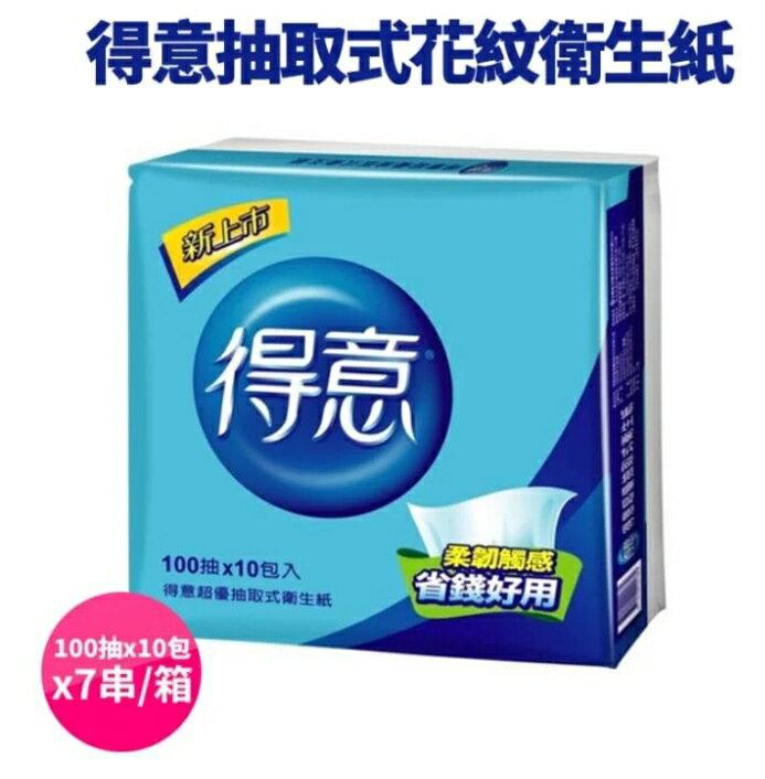 【得意】超優連續抽取式花紋衛生紙100抽*10包*7袋(衛生紙)