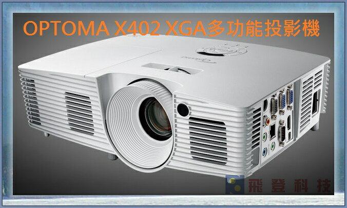 【OPTOMA】奧圖碼 X402 X-402 XGA多功能投影機 會議/教學專用 投影機 含稅開發票公司貨