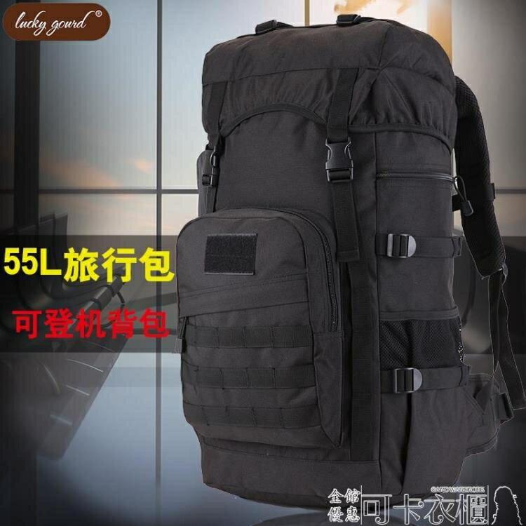 登山包 旅行背包雙肩包男女大容量戶外登山包學生補課包商務旅游出差55L  領券下定更優惠