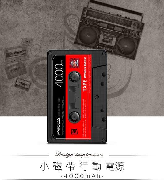 REMAX 行動電源 移動電源 Proda 小磁帶系列 4000mAh 懷舊復古磁帶造型智能管理電芯智能保護(預購)
