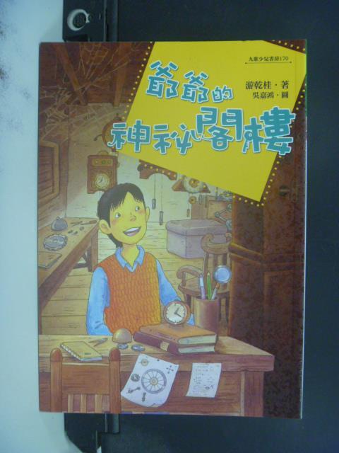 【書寶二手書T5/兒童文學_OPL】爺爺的神祕閣樓_游乾桂