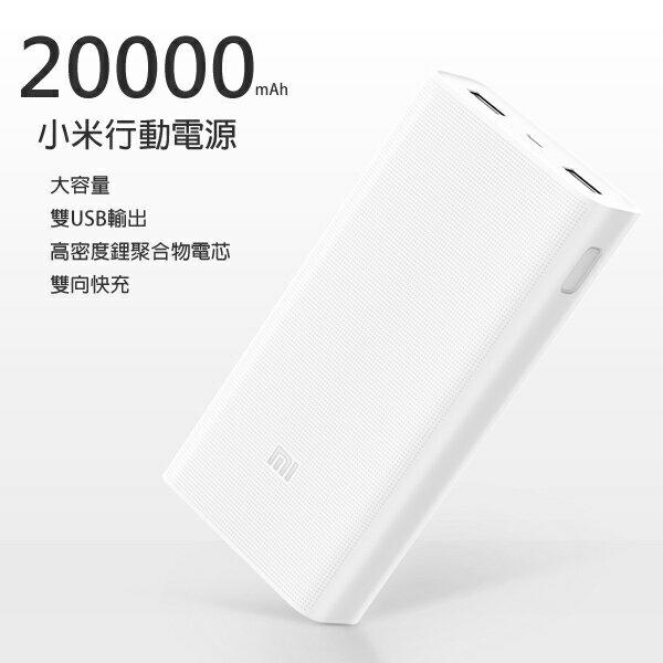 【原廠盒裝】小米行動電源 20000/移動電源/雙USB/快速自充/環保材質/備援電池/備用/後備電池-ZW
