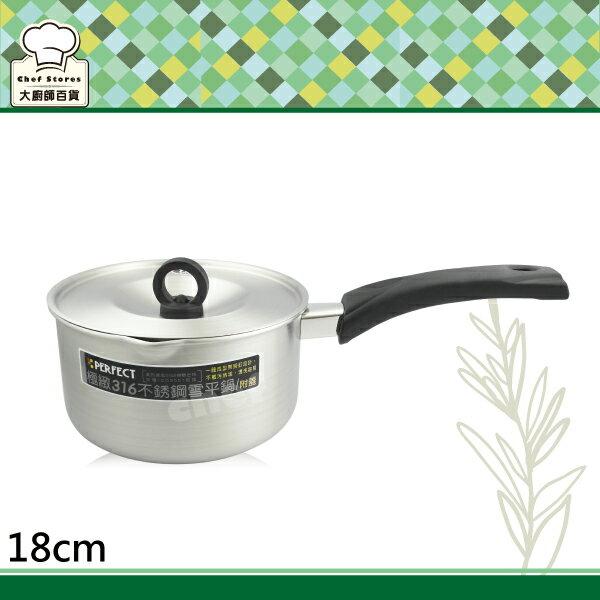 理想牌極緻316不鏽鋼雪平鍋(附蓋)18cm湯鍋牛奶鍋-大廚師百貨