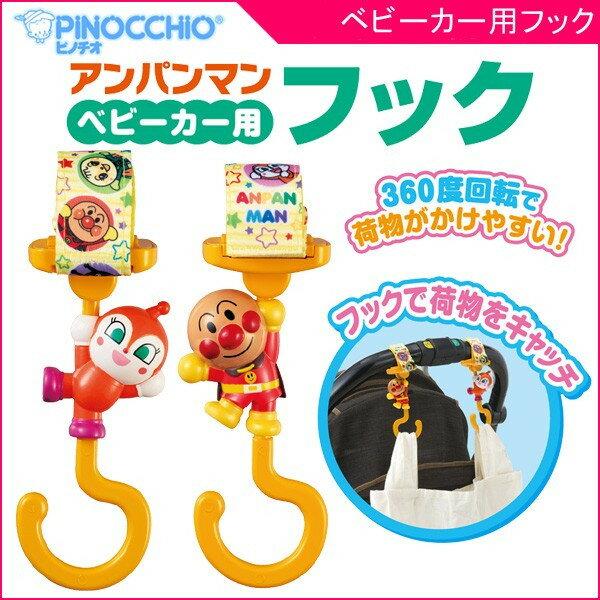 日本代購預購ANPANMAN麵包超人嬰兒車掛勾置物掛勾娃娃車用掛勾707-236
