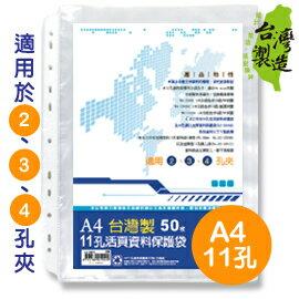 珠友 LC-10013 A4/13K 11孔資料袋50入(方格紋)(適用2.3.4孔夾)