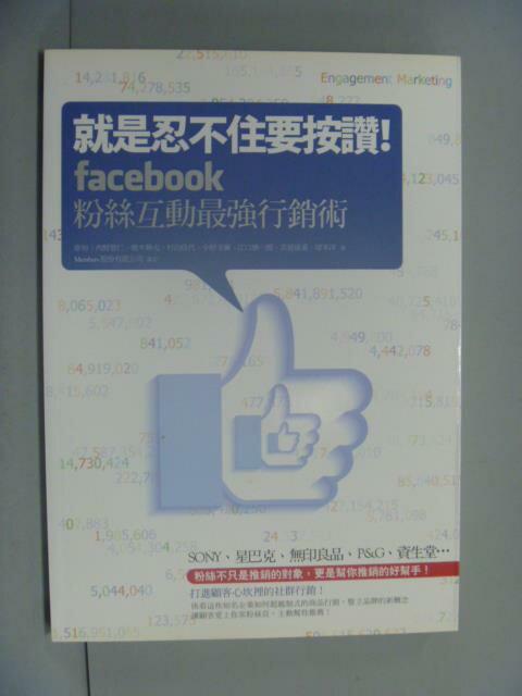 【書寶 書T1/行銷_ILX】就是忍不住要按讚!Facebook粉絲互動最強行銷術_原裕