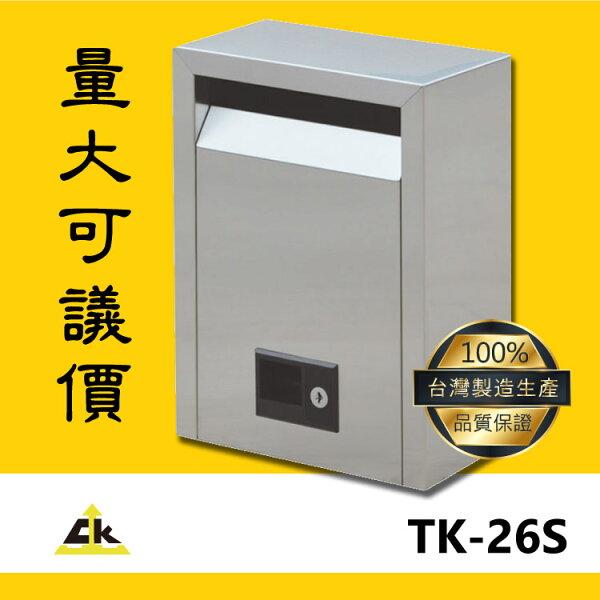 (鐵金剛)TK-26S不銹鋼信箱(中)信箱不銹鋼信箱不鏽鋼信箱家用信箱落地式信箱壁掛式信箱嵌入式信箱