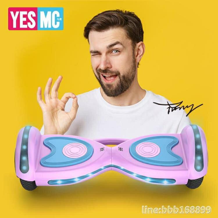 平衡车 yesmc兒童高端智能電動自平衡車學生有扶手10吋雙輪體