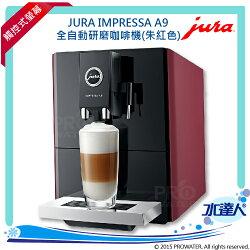 ★Jura IMPRESSA A9 全自動研磨咖啡機(朱紅色) ★免費到府安裝服務【水達人】