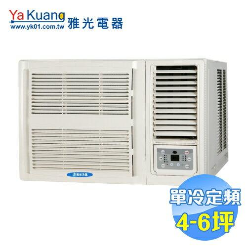 雅光 Yakuang 單冷定頻窗型冷氣 MA-28GR6 【送標準安裝】