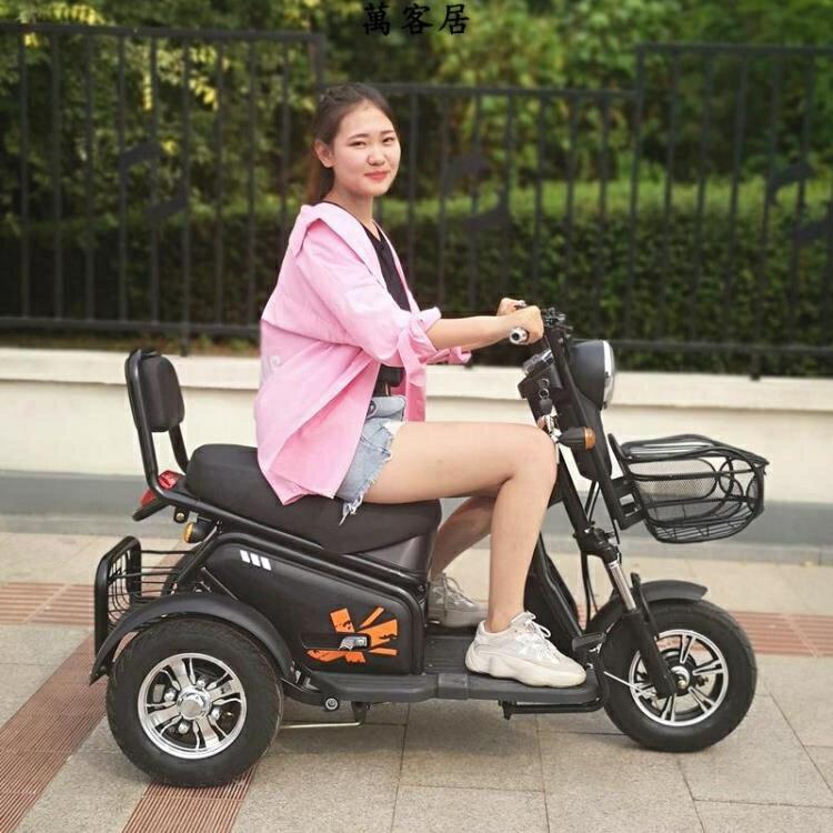 電動三輪車代步車接送孩子成人家用新款女性迷你小型雙人電瓶 概念3C