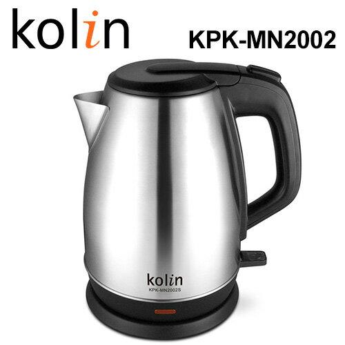 【歌林 Kolin】KPK-MN2002 2.0L 不鏽鋼快煮壺