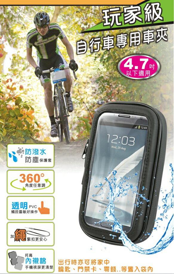 車夾 團購價 KINYO-自行車專用車夾 自行車 腳踏車 單車 車夾 iphone 三星 HTC 手機架