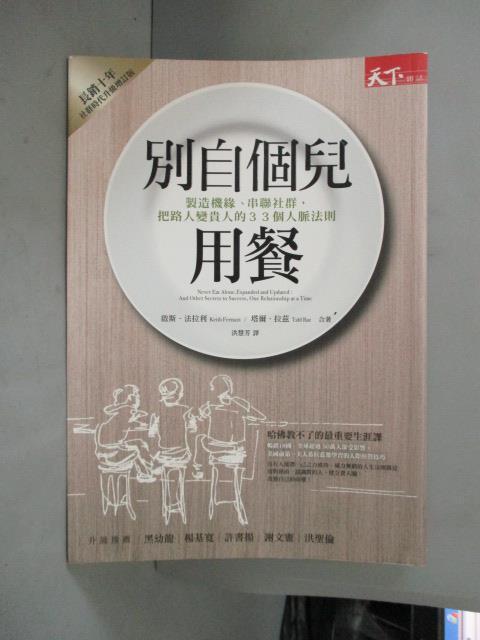 ~書寶 書T8/心靈成長_GFU~別自個兒用餐: 機緣、串聯社群,把路人變貴人的33個人脈