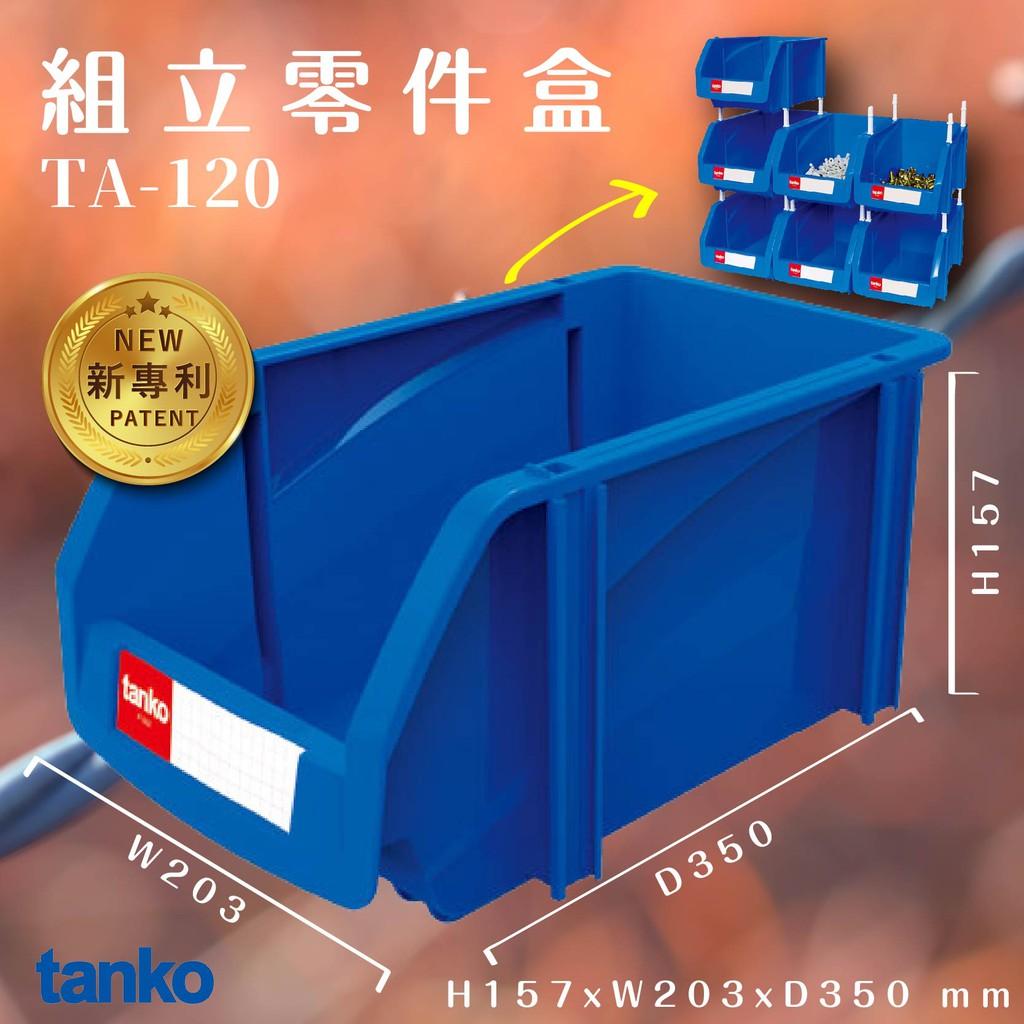 輕鬆收納【天鋼】TA-120 組立零件盒 耐衝擊 整理盒 工具盒 分類盒 收納盒 零件 工廠 車廠