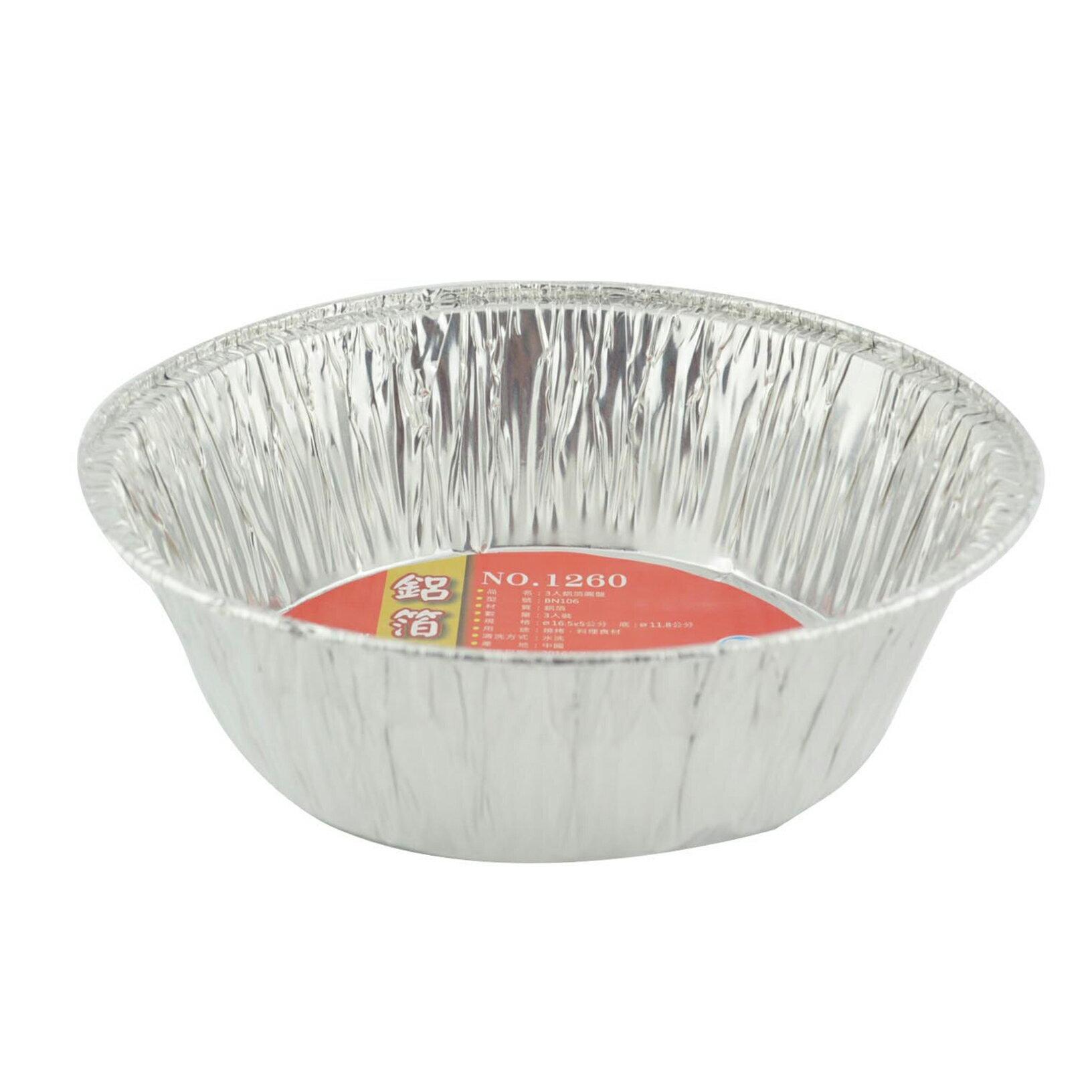 3入鋁箔圓盤NO.1260 鋁箔容器 免洗餐具 鋁盒 鋁箔盒 鋁箔碗 焗烤盒 烤肉鋁箔盒 錫紙盒 燒烤 烘焙盒 外帶打包盒