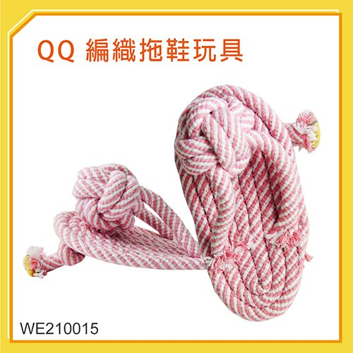 【力奇】QQ 編織拖鞋玩具(WE210015)-70元>可超取 (I001D16)
