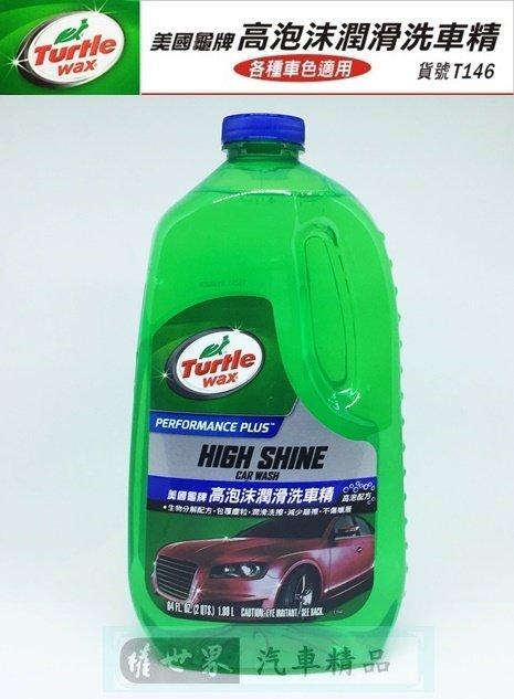 權世界@汽車用品 美國龜牌Turtle Wax 高泡沫潤滑洗車精 1.89公升 全車色適用 T146