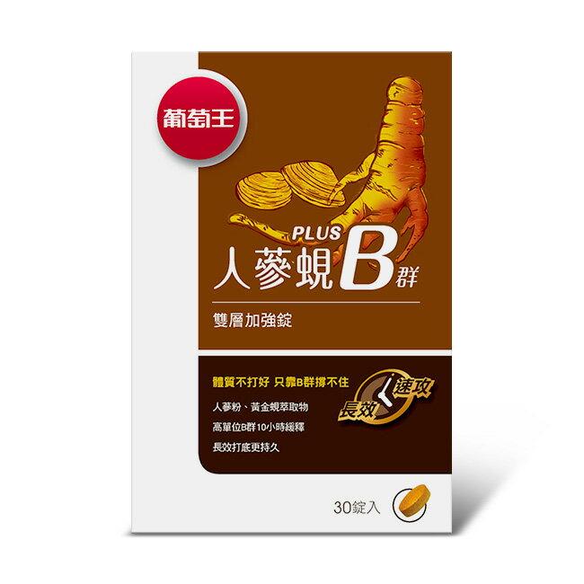 葡萄王 人蔘蜆Plus B雙層加強錠(30錠) 0