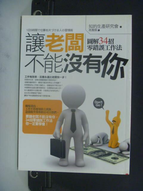 【書寶二手書T2/財經企管_OEO】讓老闆不能沒有你:圖解34招零錯誤工作法_知的生產