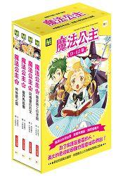 魔法公主9-12集套書