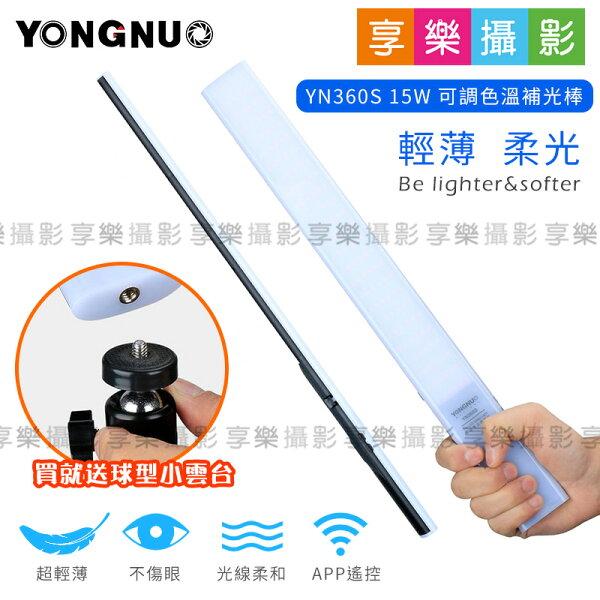 [享樂攝影](買就送小雲台)永諾YN360S輕薄lightLED補光棒雙色溫攝影錄影直播必備!補光燈柔光美膚輕薄手持冰燈攝影燈攝影棒