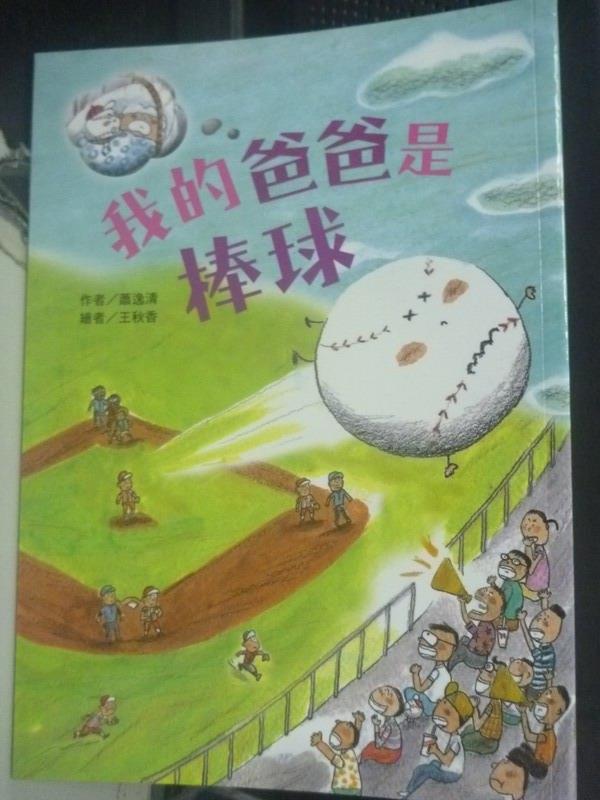 【書寶二手書T7/兒童文學_JDL】我的爸爸是棒球_蕭逸清