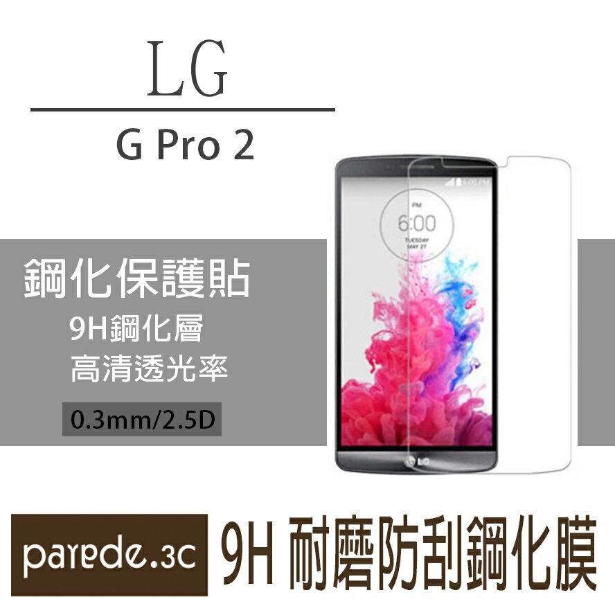 LG Pro2 9H鋼化玻璃膜 螢幕保護貼 貼膜 手機螢幕貼 保護貼【Parade.3C派瑞德】