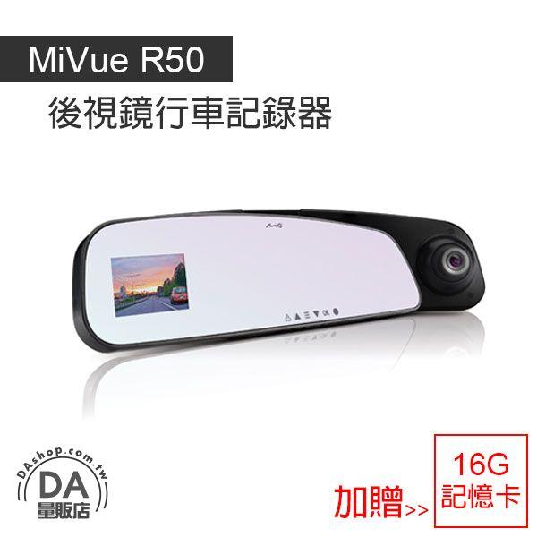 DA量販店:《DA量販店》送16G記憶卡MioMiVueR50後視鏡行車記錄器F1.8大光圈130度廣角夜視(W08-147)