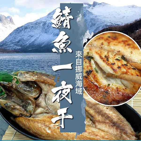 ★祥鈺水產★ 鯖魚一夜干 240g10%一尾