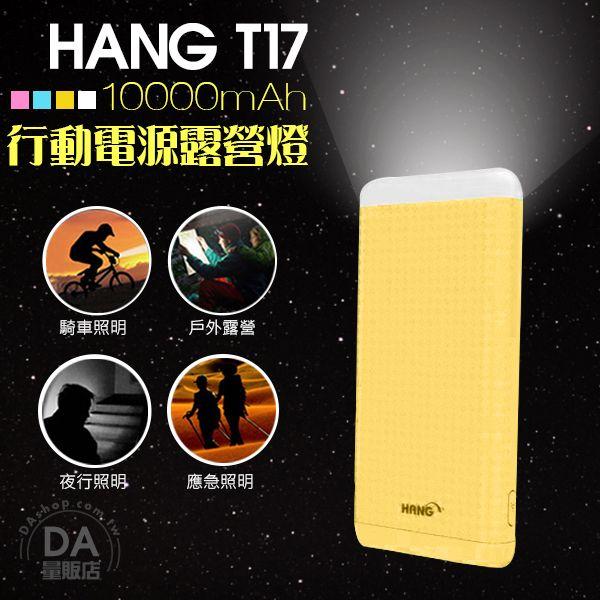 《DA量販店》HANG10000T17行動電源LED露營燈手電筒超輕薄黃色(W96-0072)