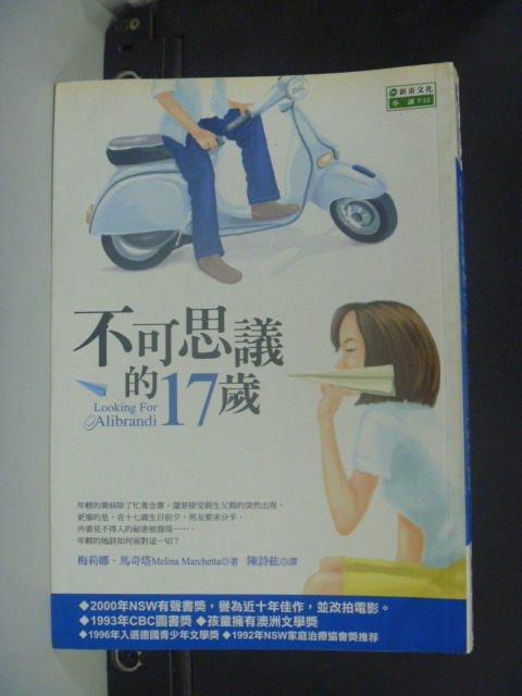 【書寶二手書T9/言情小說_JJG】不可思議的17歲_梅莉娜.馬奇塔, 陳詩紘/譯
