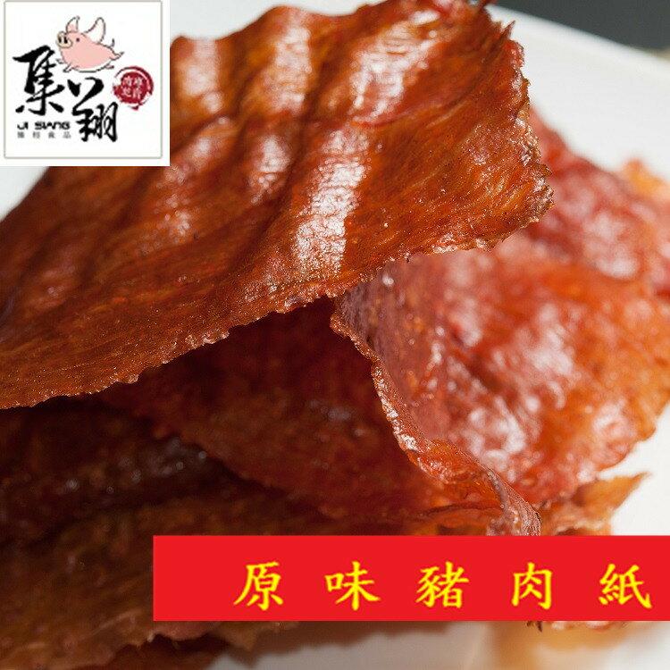 【集翔肉乾肉鬆】原味豬肉紙/200g