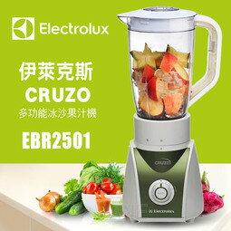 【現貨1台 免運】Electrolux 伊萊克斯 Cruzo多功能冰沙果汁機 EBR2501