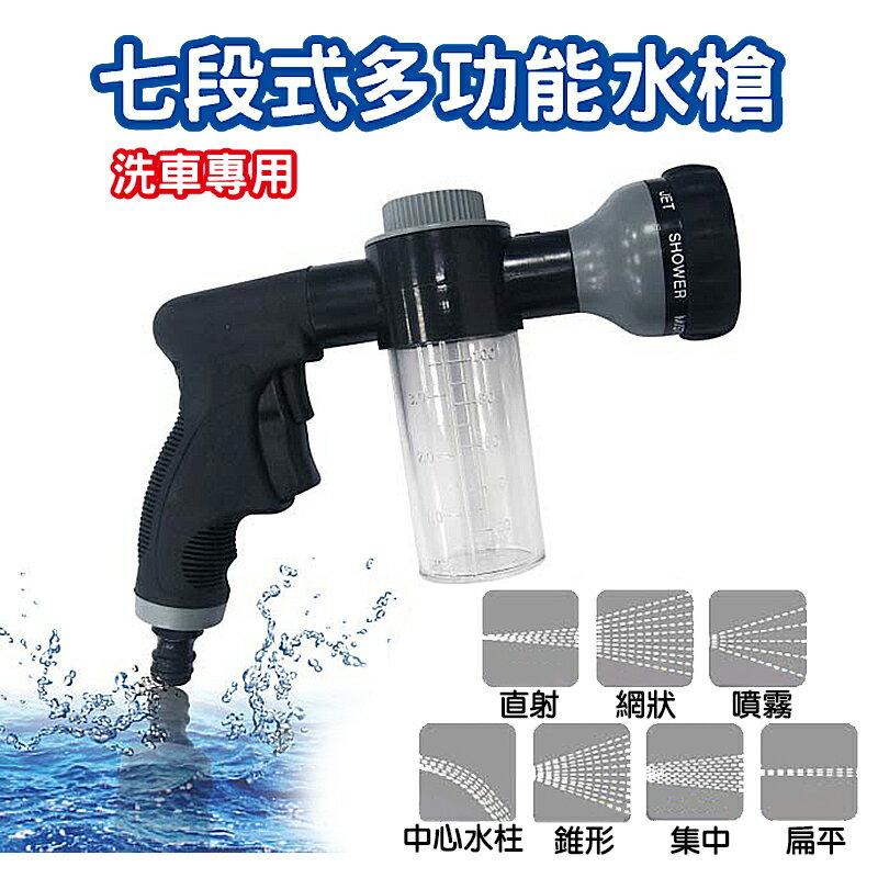 洗車專用 七段式多功能泡沫水槍 園藝 澆花 澆水 洗車 KD居家生活館