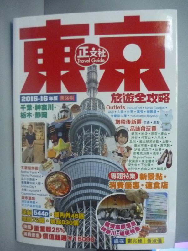 【書寶二手書T1/旅遊_ILI】東京旅遊全攻略2015-16年版_鄭兆臻
