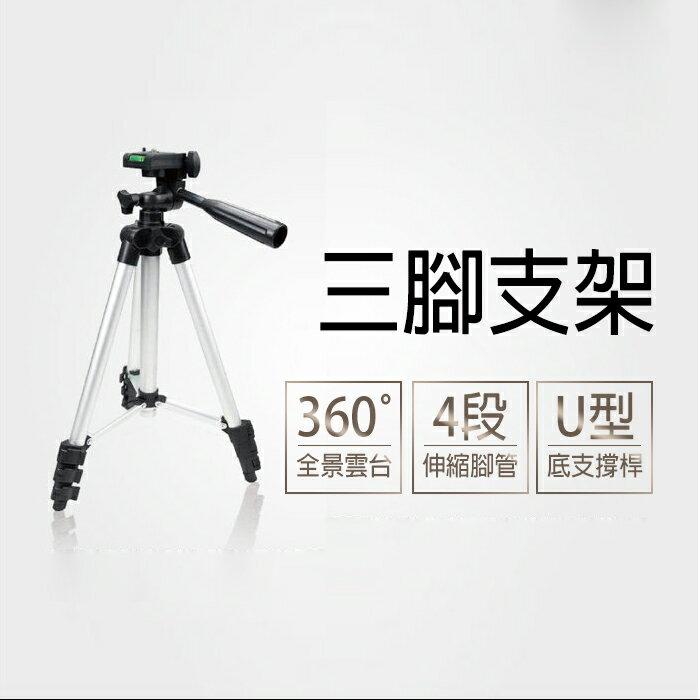 360度旋轉 鋁合金伸縮三腳架 附收納袋 手機夾/三向式快拆雲台 水平儀 DV 相機 手機 支架 自拍 拍照 三星 HTC SONY OPPO iPhone