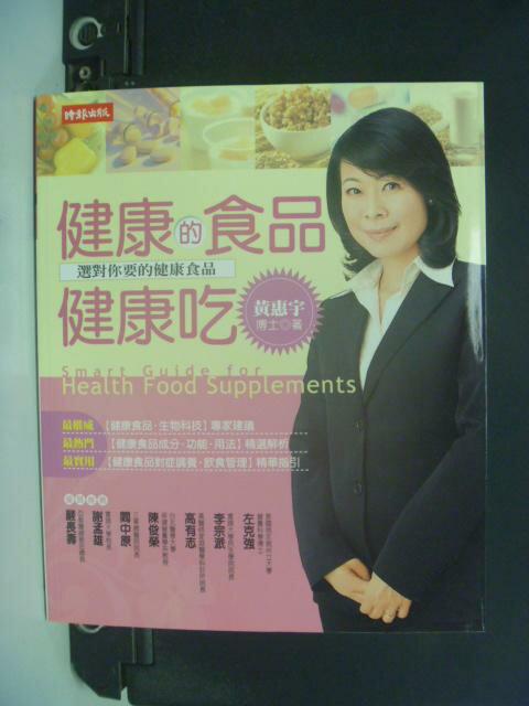 【書寶二手書T8/養生_LCE】健康的食品健康吃_黃惠宇