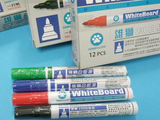 白板筆NO.230雄獅白板筆(黑.紅.藍.綠)MIT製/一盒12支入{定25}